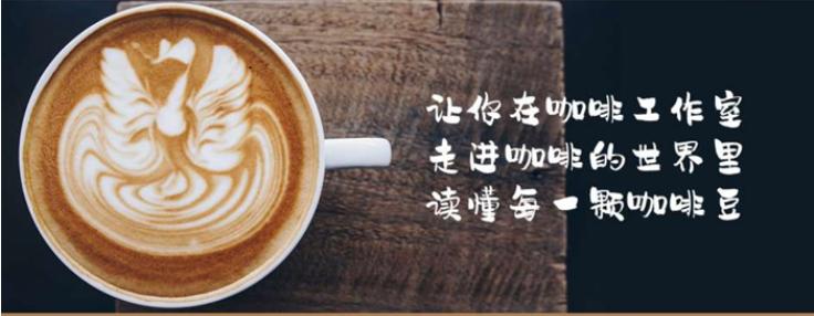 福州好的咖啡培训学校