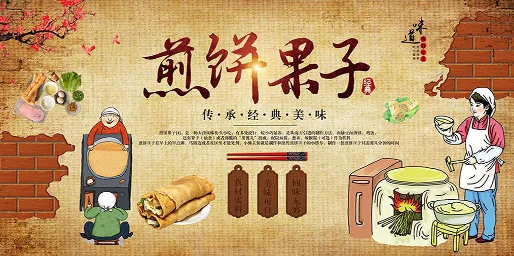 西安煎饼果子培训多少钱