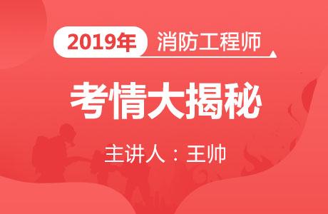 南通消防工程师培训_多少钱_一级注册消防工程师培训中心