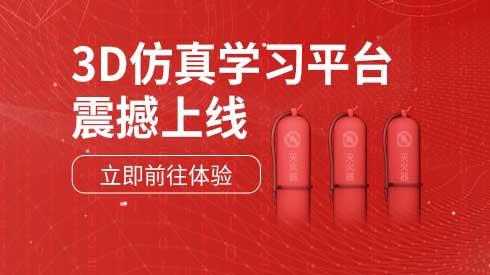 南通消防师培训机构