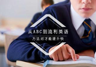 上海商务英语一对一培训