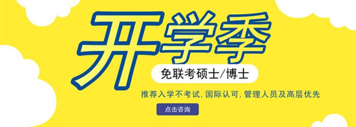 上海国外MBA价格