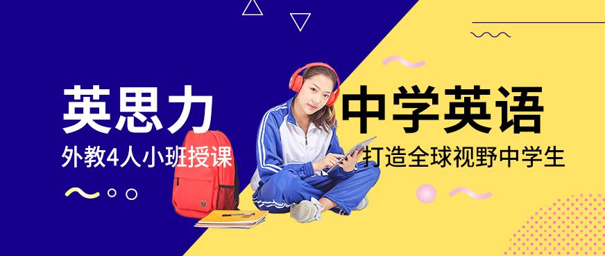 郑州中学生英语培训哪家好?_电话_地址_费用