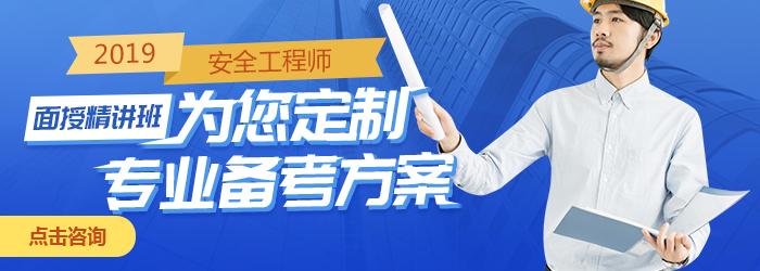 广州安全工程师培训中心