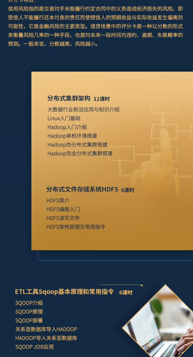 广州大数据分析培训课程