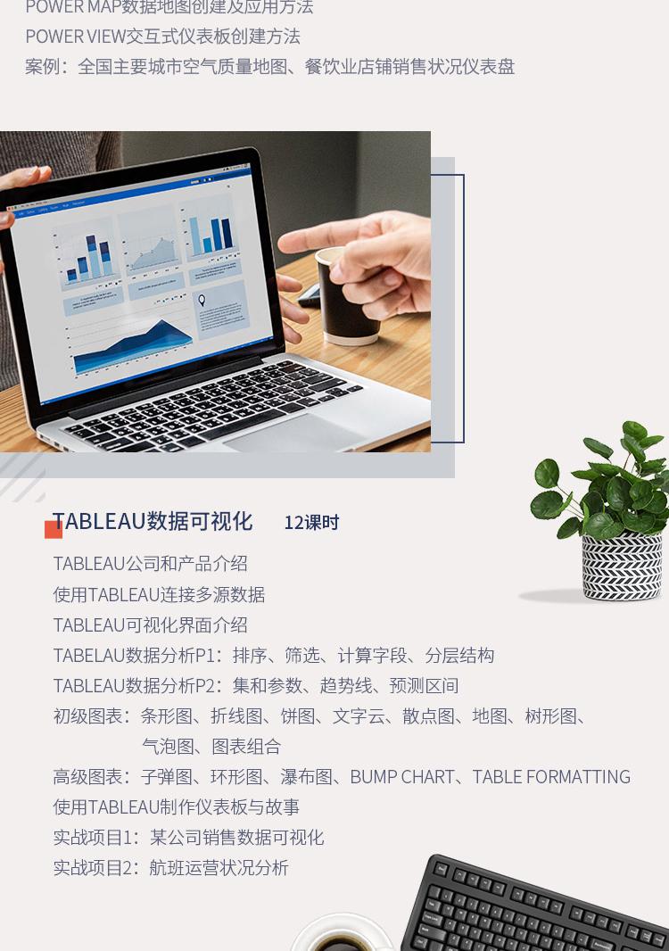 广州数据分析就业班培训课程
