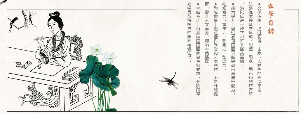 重庆国画培训
