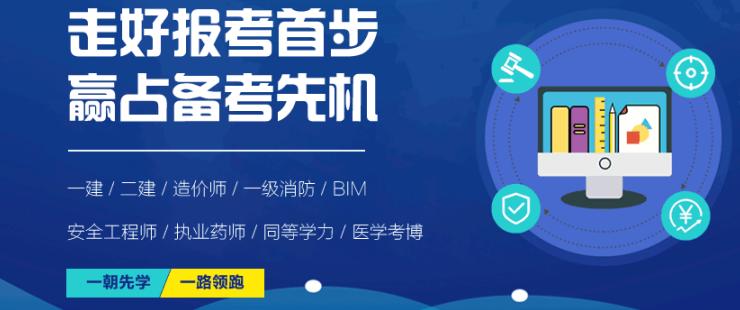 芜湖一级建造师网校辅导