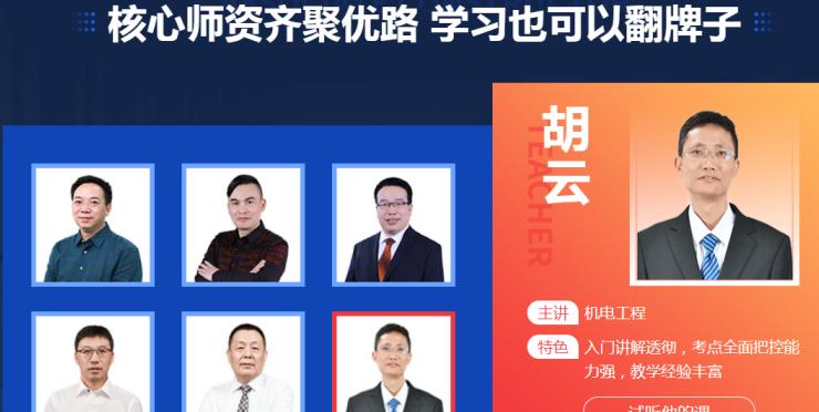 淄博临淄区培训机构二级建造师
