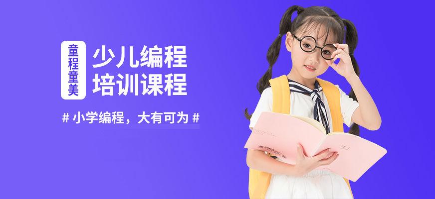 银川兴庆区少儿编程