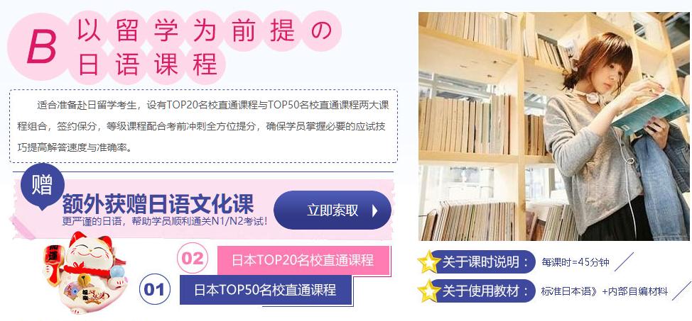 淄博临淄区怎么学习日语