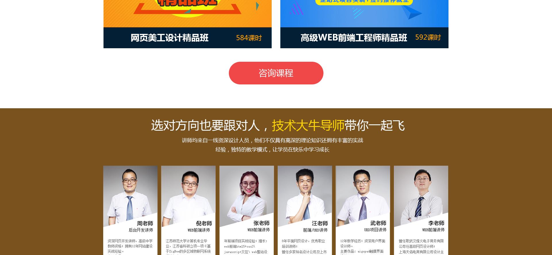 苏州web前端培训课程
