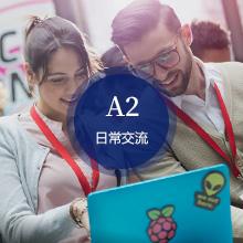 杭州出国意大利语培训班