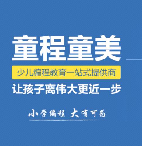 洛阳培训青少儿编程机构