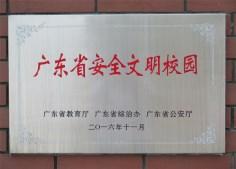 广东华侨中学国际班招生