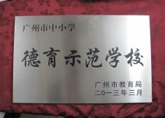 广东华侨中学国际部哪里好