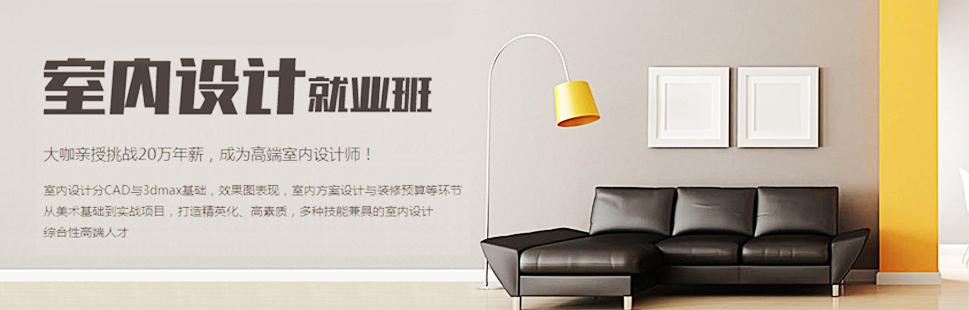 郑州室内设计培训哪个好_电话_地址_费用
