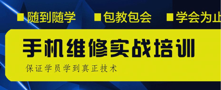 郑州哪里有手机维修培训_郑州博文教育