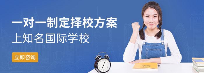 广州市国际高中