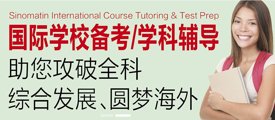 东莞SAT培训课程哪家机构好-收费标准