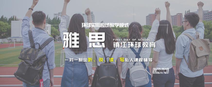 镇江雅思培训暑假班