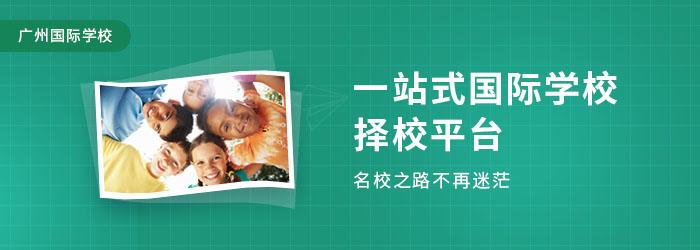广州海珠区私立国际学校排名
