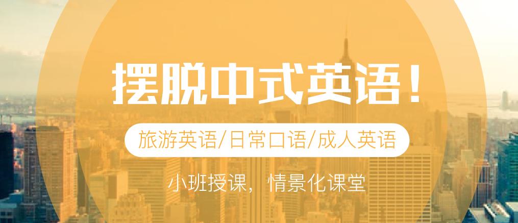 北京培训英语班