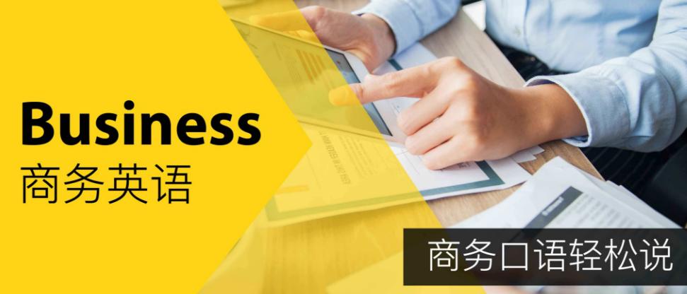 广州企业商务英语培训机构