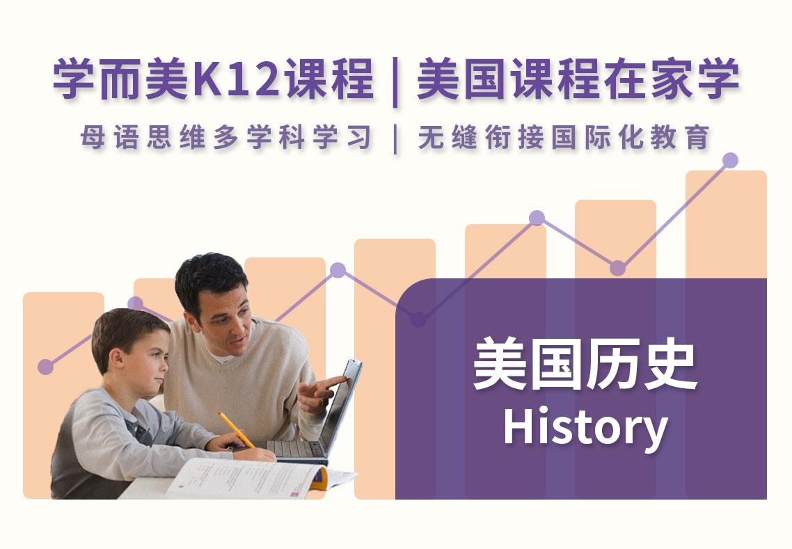 美国历史课程培训