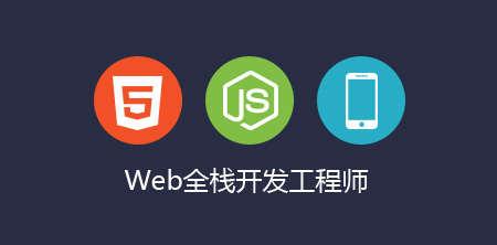 中山web前端框架培训班有哪些