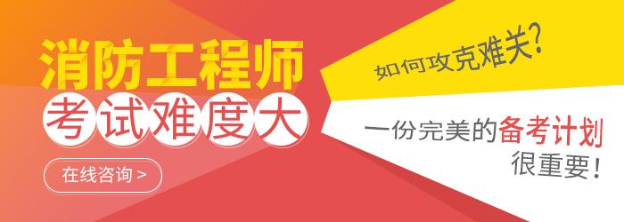 深圳一級消防工程師培訓班