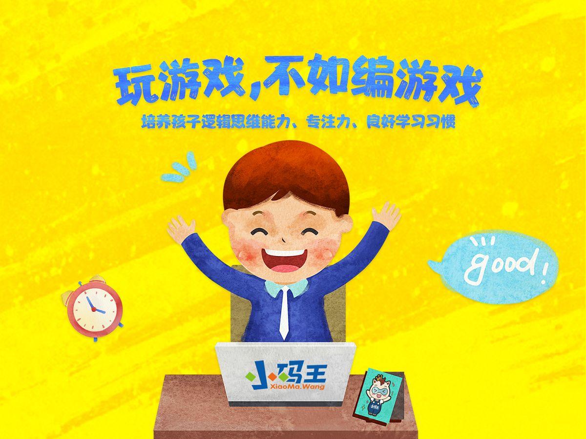 北京少儿编程培训品牌