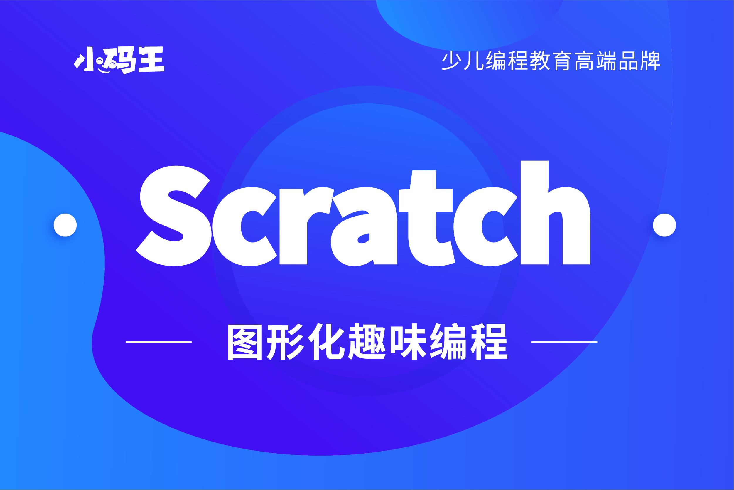 幼儿scratch编程培训机构哪里好