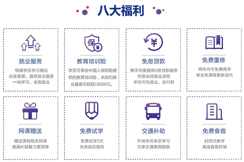 北京中公优就业培训学校