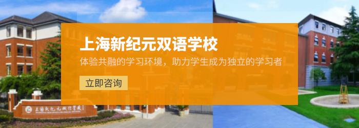 上海新纪元双语学校申请条件