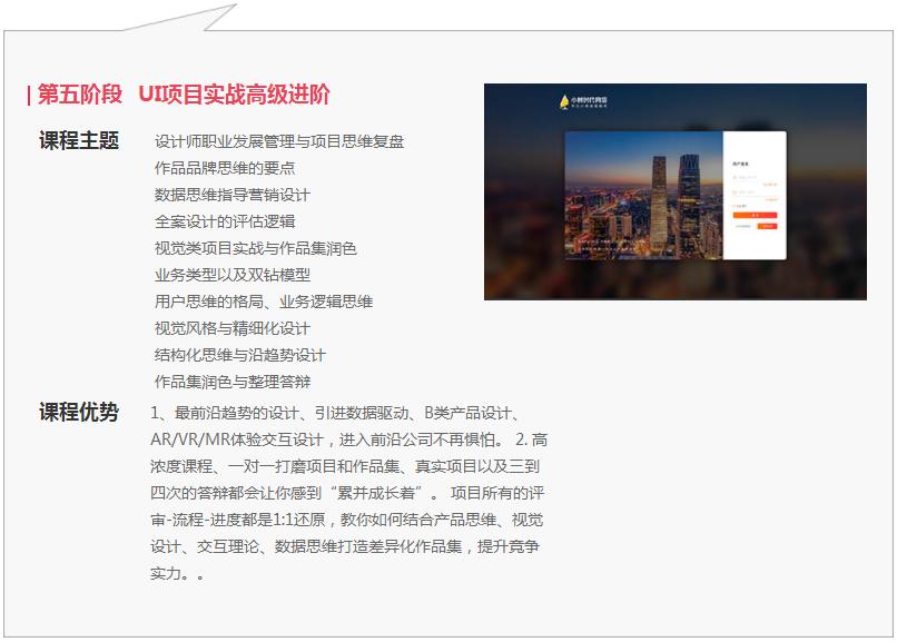 广州UI设计师培训课程