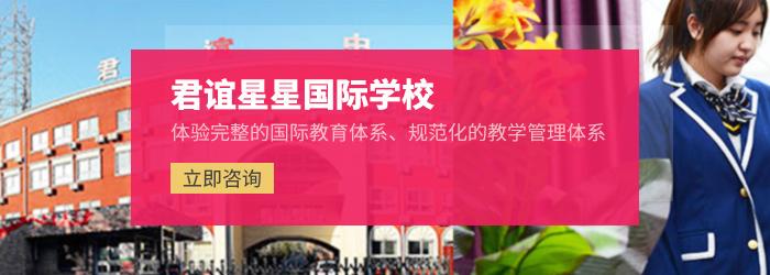 北京君谊星星国际学校好考吗