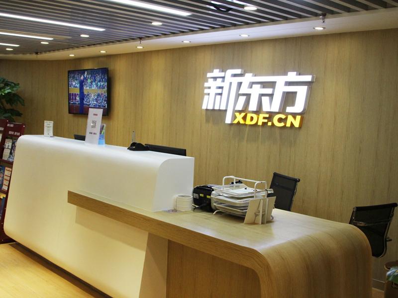 深圳雅思短期培训班