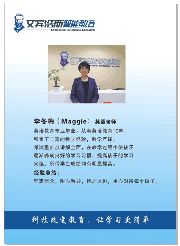 深圳小升初英语语法培训