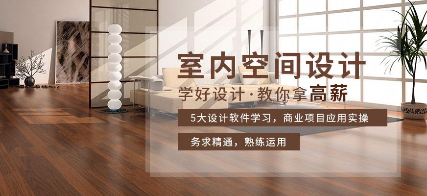 淄博3d室内设计培训班