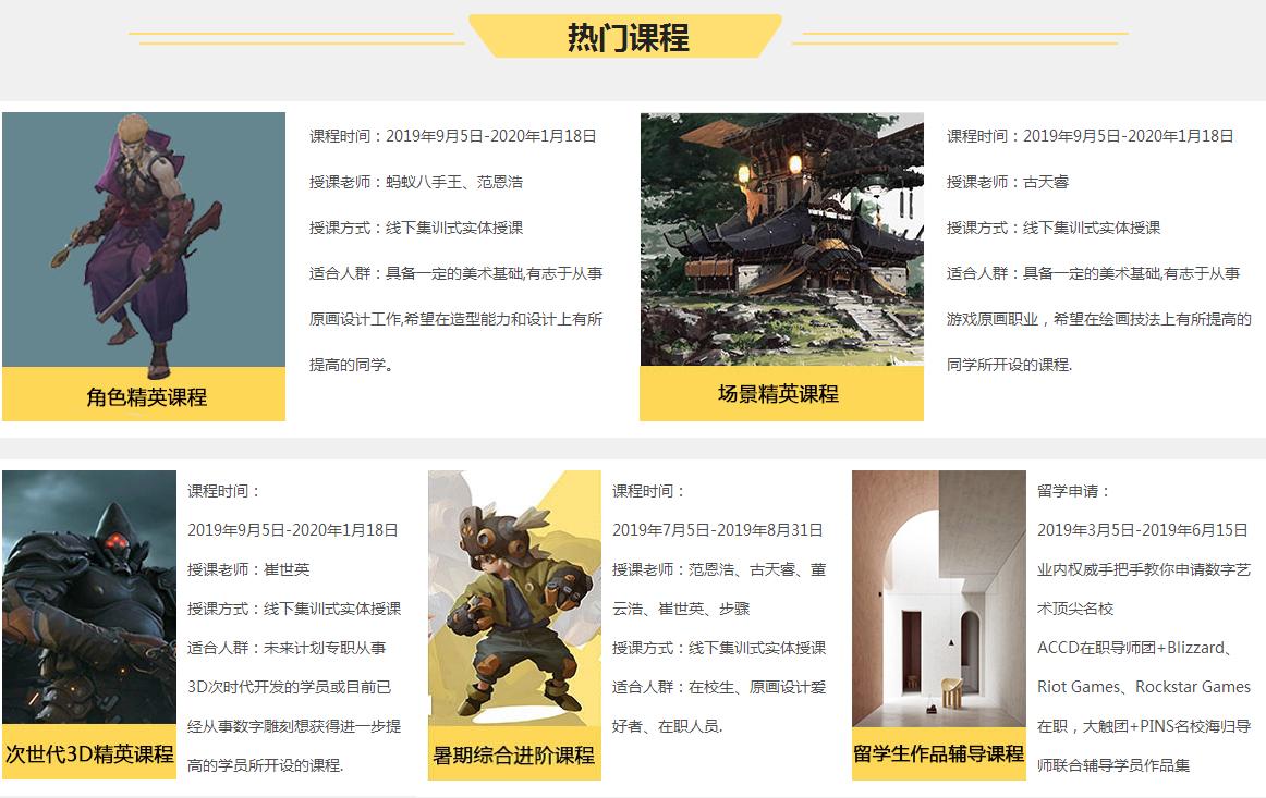 南京图形科学游戏设计网投平台app