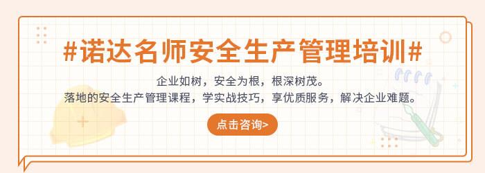 天津安全生产管理培训