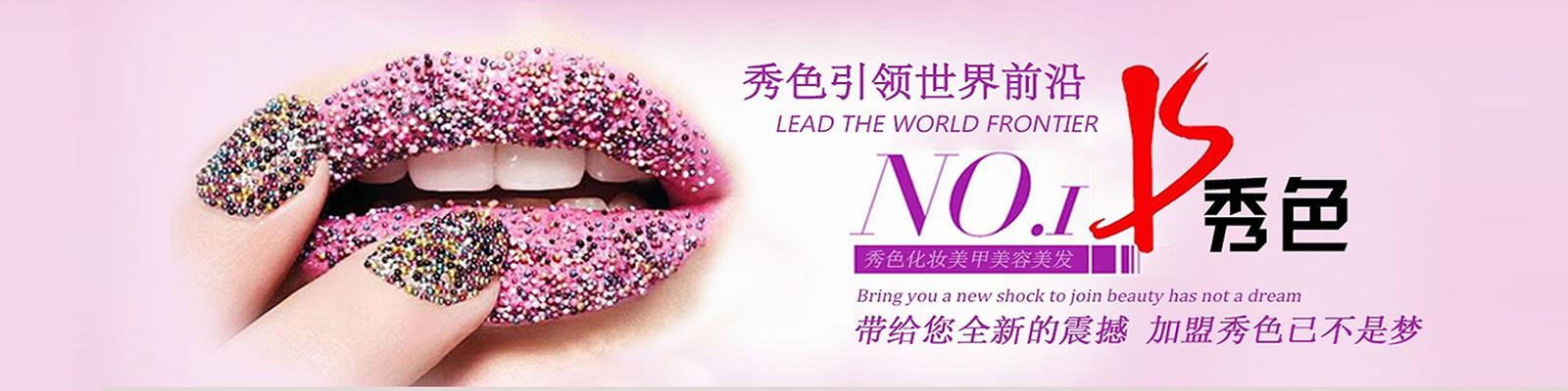 芜湖鸠江区有名的化妆培训学校
