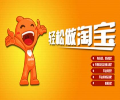 广州电商运营培训