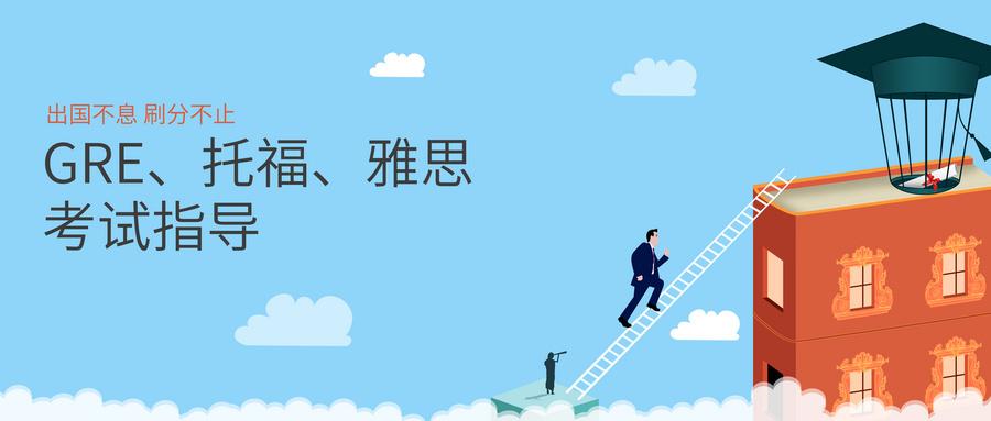 芜湖培训机构雅思
