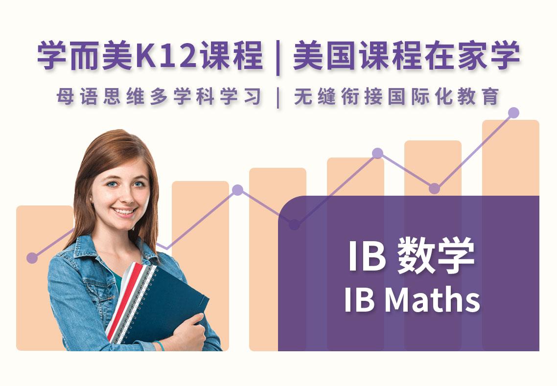 美国IB数学培训