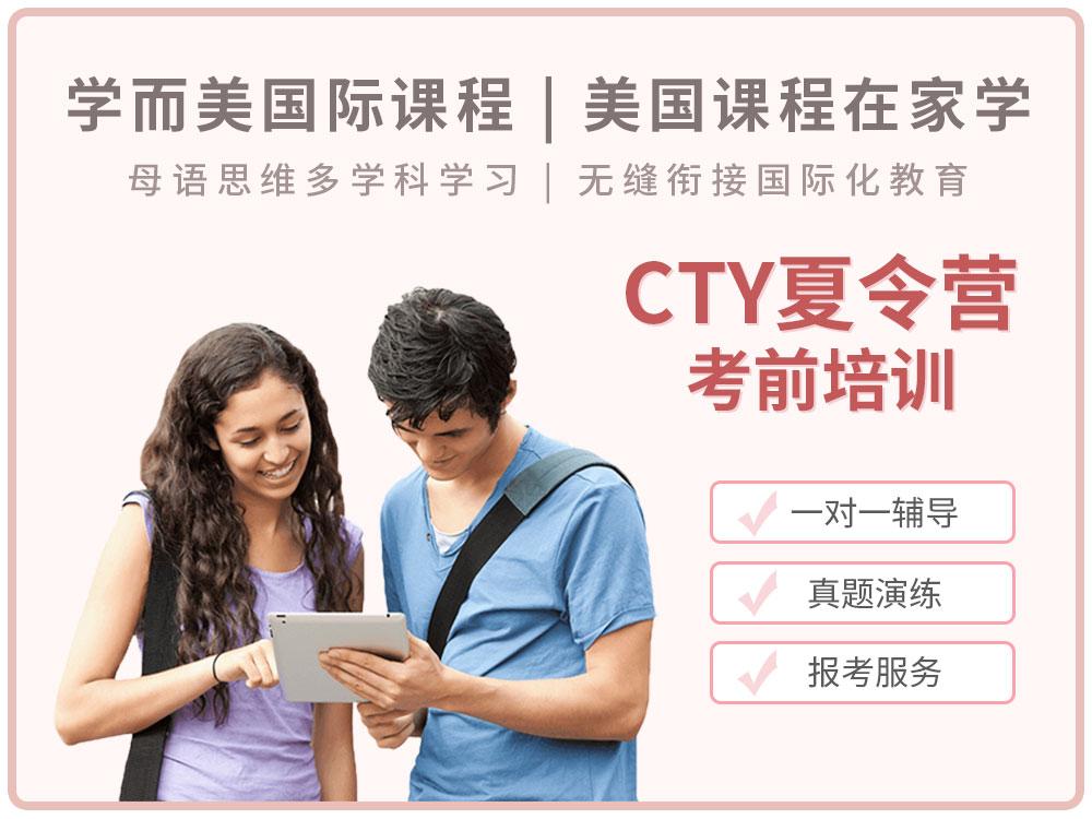 深圳CTY夏令营培训