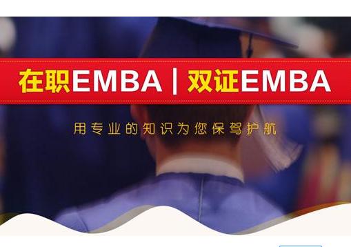 呼市EMBA太奇
