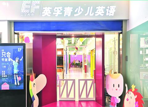 广州暑假少儿英语课程