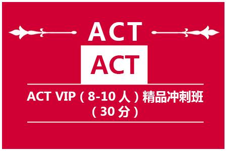 镇江ACT补习班